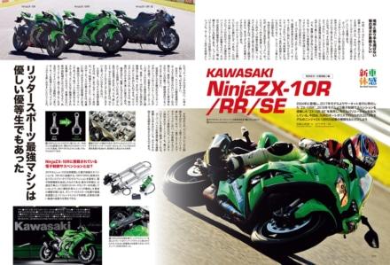 """インプレッション""""まる読み""""にNo.198掲載の『KAWASAKI Ninja ZX-10R/RR/SE』を追加しました!"""