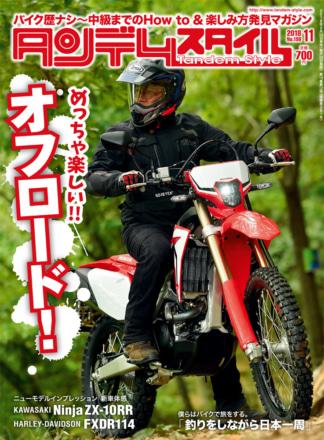 特集『めっちゃ楽しい!! オフロード!』タンデムスタイル No.198が本日発売!(9月22日発売)