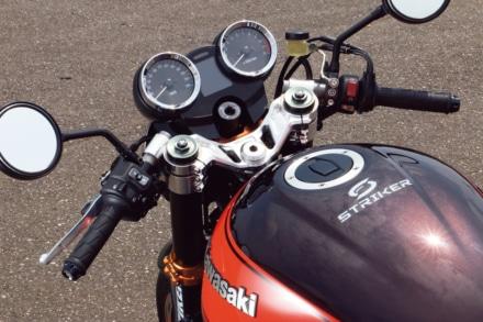 G-STRIKERからZ900RS用セパレートハンドルキットが登場