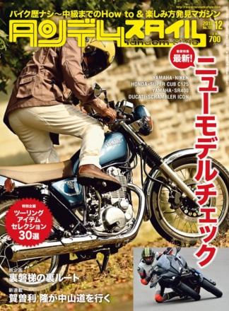 特集『最新モデル徹底試乗』タンデムスタイル No.199が本日発売!(10月24日発売)