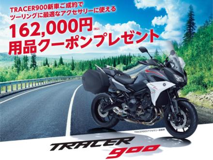 YAMAHAがTRACER900の新車購入キャンペーンを実施中! 16万2,000円分の用品クーポンをゲットするチャンス
