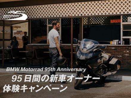 BMW 95周年を記念した95日間の新車オーナー体験や新車購入者への10万円キャッシュバック、2つのキャンペーンが実施中
