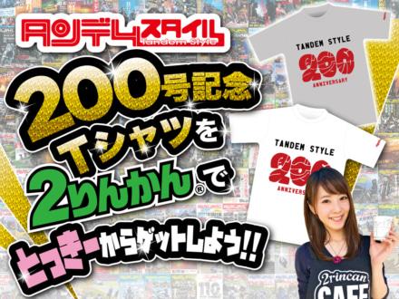 200枚限定!タンデムスタイル200号記念Tシャツを2りんかんでゲットするチャンス!!ときひろみさんも登場