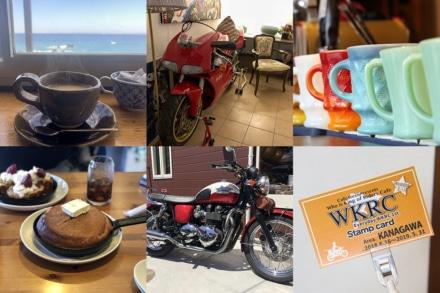 関東のカフェを制覇して完走証明をもらおう!『WKRC ライダーズカフェスタンプラリー』のチェックポイントを紹介