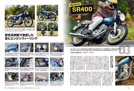 """インプレッション""""まる読み""""にNo.199掲載の『YAMAHA SR400』を追加しました!"""