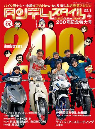 特集『祝 200号!』タンデムスタイル No.200が本日発売!(11月24日発売)