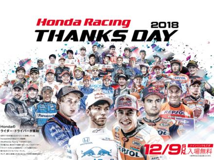 Honda Racing THANKS DAY 2018が、12月9日にツインリンクもてぎで今年も開催!