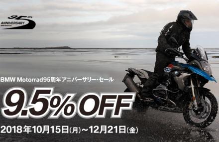 BMW Motorrad 95周年記念キャンペーン実施中!R1200シリーズが9.5%オフで購入できるチャンス