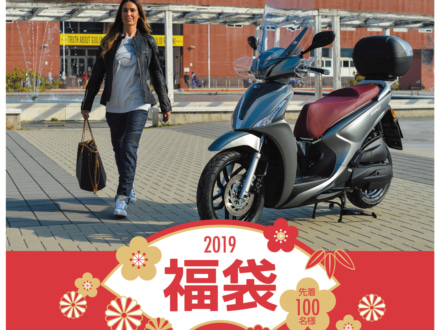 KYMCOが、新車購入者を対象とした先着100名限定の新春福袋プレゼントキャンペーンを期間限定で実施!
