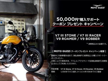 人気車種4モデルが対象!MOTO GUZZIが5万円分の新車購入サポートキャンペーンを12月末まで実施中
