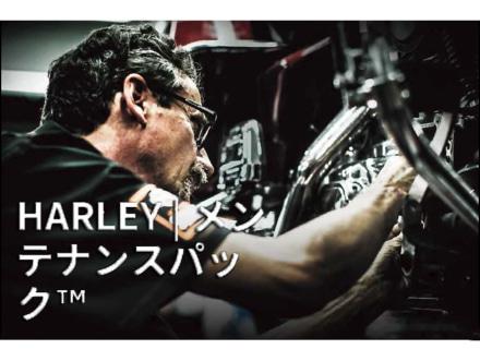HARLEY-DAVIDSONが15万円相当の3年間メンテナンス・パックを無料提供するキャンペーンを実施中!