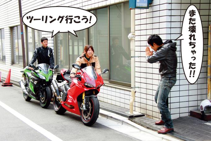 バイクの調子が悪くてツーリングを欠席
