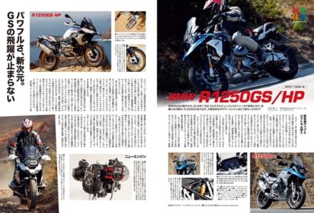 """インプレッション""""まる読み""""にNo.200掲載の『BMW R1250GS/HP』を追加しました!"""
