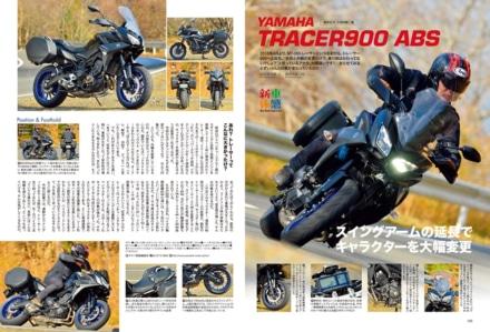 """インプレッション""""まる読み""""にNo.201掲載の『YAMAHA トレーサー900 ABS』を追加しました!"""