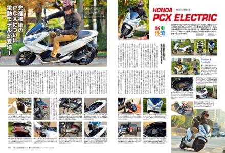 """インプレッション""""まる読み""""にNo.201掲載の『HONDA PCX エレクトリック』を追加しました!"""