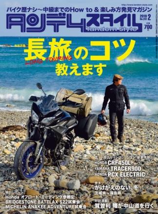 特集『長旅のコツ教えます』タンデムスタイル No.201が本日発売!(12月22日発売)