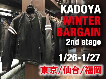 毎年恒例のKADOYA ウインターバーゲンが、東京本店・仙台店・福岡店で2019年1月26日~27日に開催!