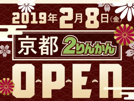 京都 2りんかんが2019年2月8日にオープン!4日間限定で店内全品10%オフセールなどを実施