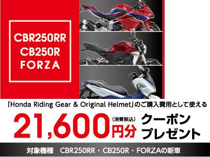 CBR250RR/CB250R/FORZAの人気モデルを対象とした用品クーポンキャンペーンが2019年3月31日まで実施中!