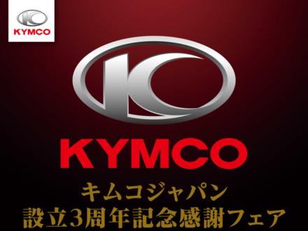 KYMCOの新車購入で最大5万円分のギフトカードとリヤキャリアが貰える! KYMCO JAPAN 設立3周年記念フェアを実施中