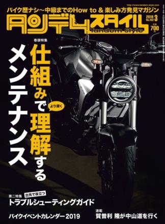 特集『仕組みで理解するメンテナンス』タンデムスタイル No.202が本日発売!(1月24日発売)