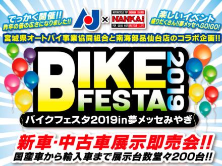 新車・中古車の展示即売会!バイクフェスタ2019 in 夢メッセみやぎが2月23日・24日に開催