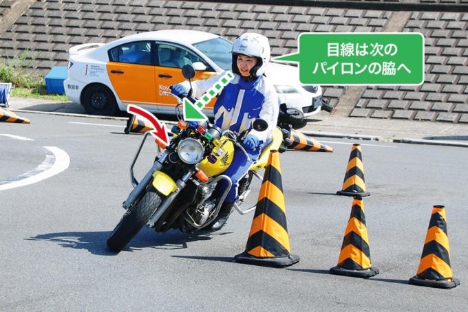 二輪教習のスラロームでパイロンを回避するため車体を傾ける、目線は次のパイロンの脇へ