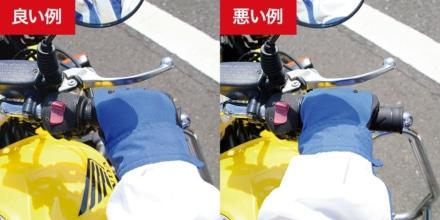 バイクのハンドルの握り方の良い例と悪い例