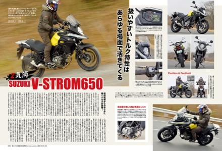 """インプレッション""""まる読み""""にNo.203掲載の『SUZUKI V-STROM650』を追加しました!"""