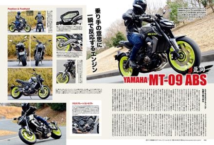 """インプレッション""""まる読み""""にNo.203掲載の『YAMAHA MT-09』を追加しました!"""