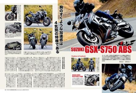 """インプレッション""""まる読み""""にNo.203掲載の『SUZUKI GSX-S750 ABS』を追加しました!"""