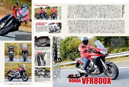 """インプレッション""""まる読み""""にNo.203掲載の『HONDA VFR800X』を追加しました!"""