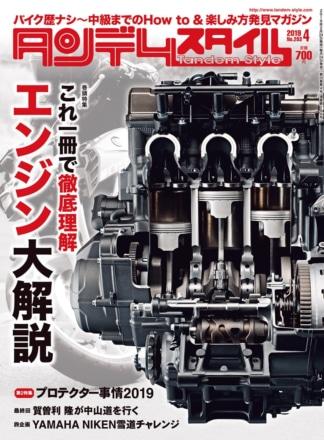 特集『エンジン大解説』タンデムスタイル No.203が本日発売!(2月23日発売)