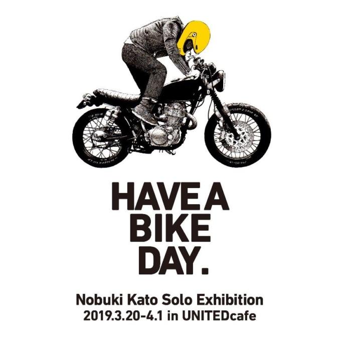 加藤ノブキの個展「HAVE A BIKE DAY.」メインビジュアル