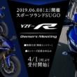 2019 YZF-Rオーナーズミーティング