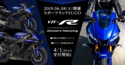 祝・R6発売20周年!6月8日(土)スポーツランドSUGOにて『YZF-Rオーナーズミーティング』開催