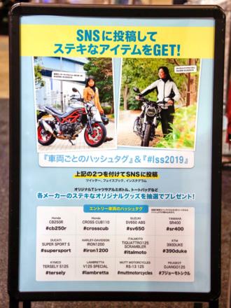 東京モーターサイクルショー2019 レディスサポートスクエア ハッシュタグキャンペーン