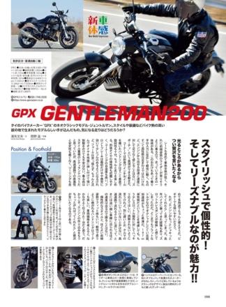 """インプレッション""""まる読み""""にNo.204掲載の『GPX ジェントルマン200』を追加しました!"""