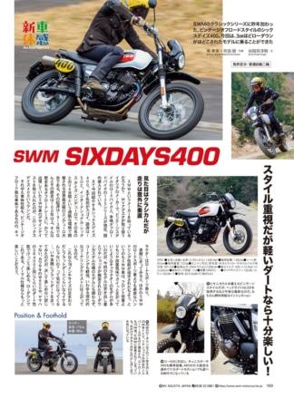 """インプレッション""""まる読み""""にNo.204掲載の『SWM シックスデイズ400』を追加しました!"""