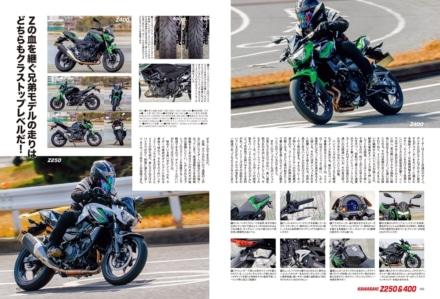 """インプレッション""""まる読み""""にNo.204掲載の『KAWASAKI Z250&400』を追加しました!"""