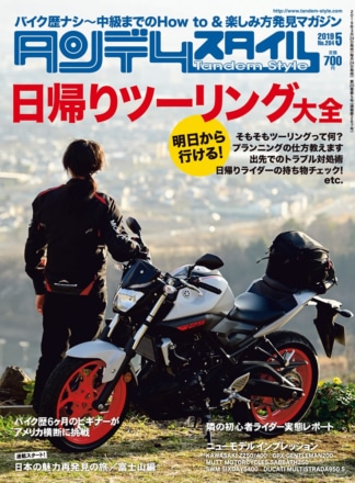 特集『日帰りツーリング大全』タンデムスタイル No.204が本日発売!(3月23日発売)