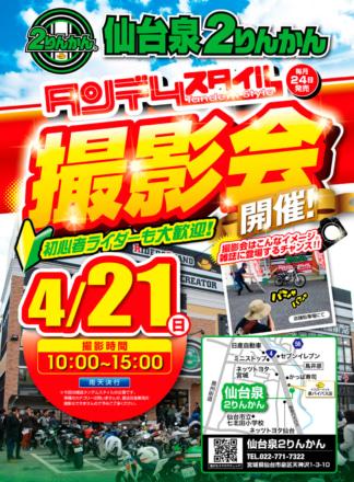 2019年4月21日にタンデムスタイル撮影会を、仙台泉2りんかんで開催! みなさんの参加をお待ちしています