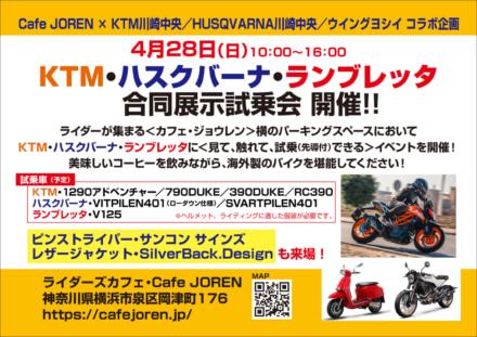 ライダーズカフェ・ジョウレンにてKTM・ハスクバーナ・ランブレッタの合同展示試乗会が4月28日に開催