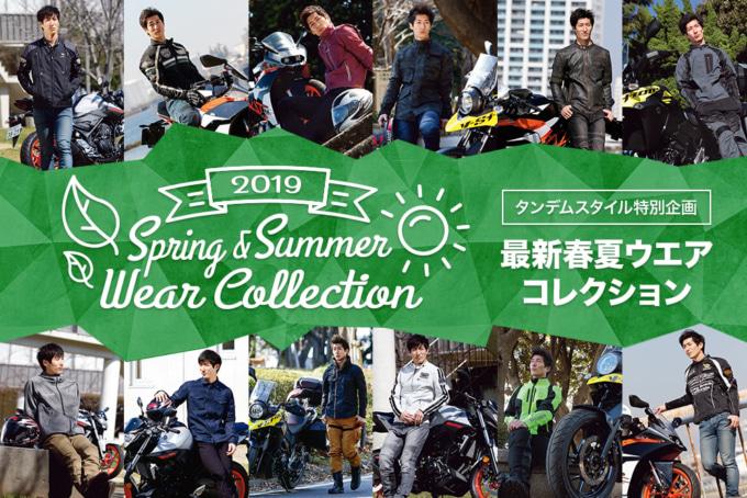 2019 バイク用春夏ウエアコレクション
