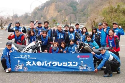 身一つで参加できる手軽さが魅力!ヤマハの『大人のバイクレッスン』が全国で開催されるぞ