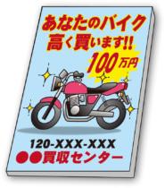 あなたのバイク高く買います!!