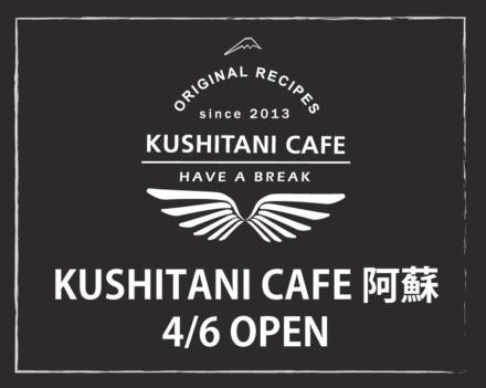 KUSHITANI CAFE 阿蘇店 4/6 オープン