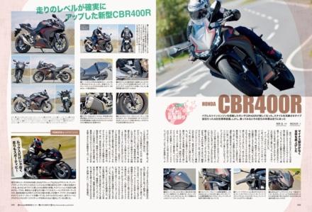 """インプレッション""""まる読み""""にNo.205掲載の『HONDA CBR400R』を追加しました!"""