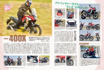"""インプレッション""""まる読み""""にNo.205掲載の『HONDA 400X』を追加しました!"""