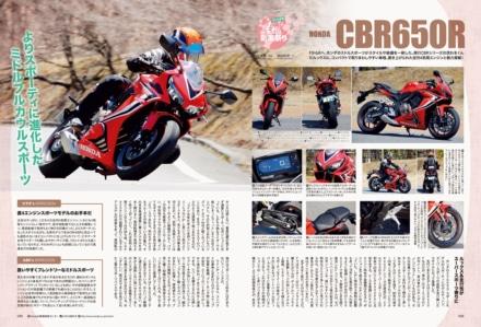 """インプレッション""""まる読み""""にNo.205掲載の『HONDA CBR650R』を追加しました!"""